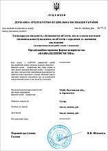 Строительная лицензия Кременчуг