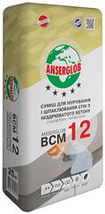 Клей для газобетону Anserglob BCM-12, 25кг