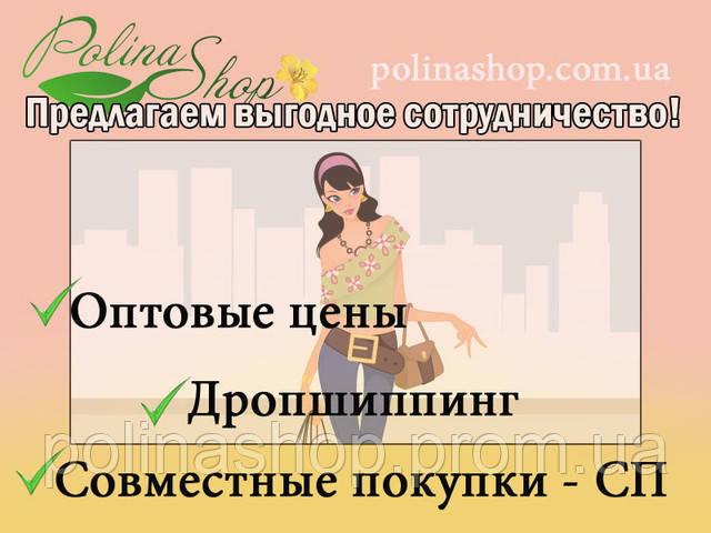 Условия выгодного сотрудничества с PolinaShop