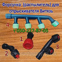 Форсунка (распылитель) для опрыскивателя Витязь АО-16 (с внутренней резьбой)