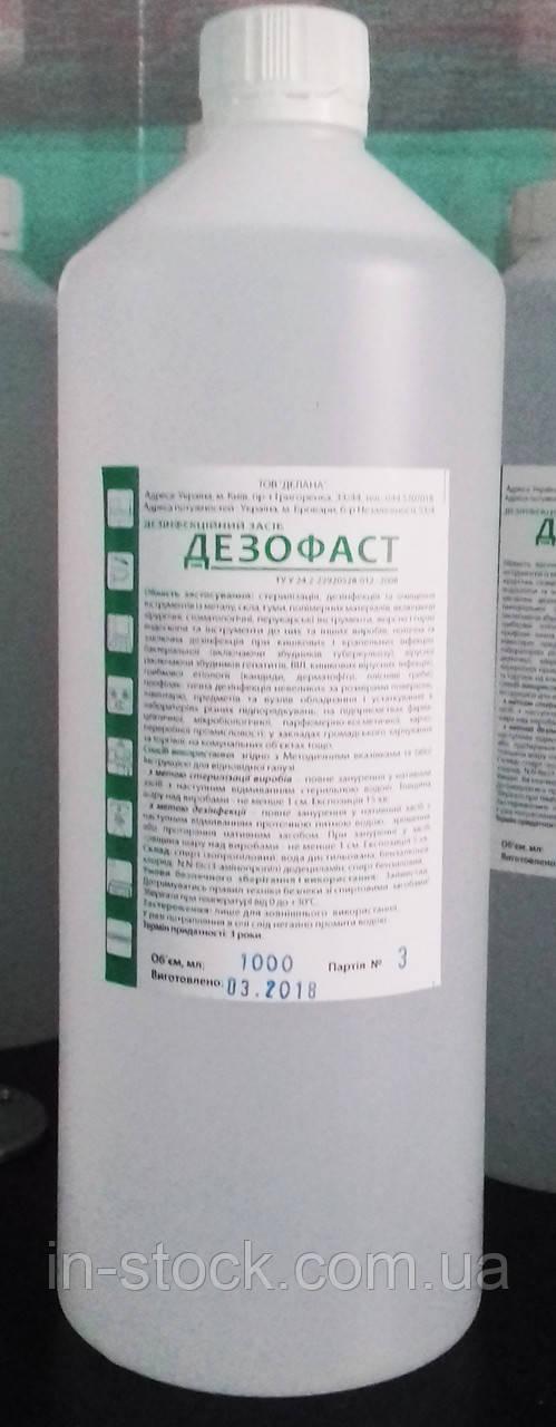 Дезінфікучий засіб Дезофаст 1 л