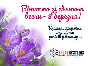Вітаємо чарівних жінок із 8 березня!
