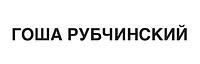История бренда Гоша Рубчинский