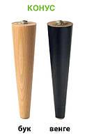 Комплект ножек буковых Конус ( 4 шт. )