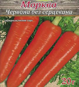 Семена моркови Красная без сердцевины, среднеспелая, 20 г