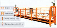 Аренда строительной люльки ZLP 630 - 6 метров