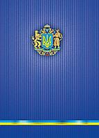 Книга канцелярська UKRAINE, А4, 96 аркушів, клітинка