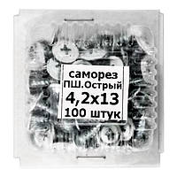 Саморез прессшайба острый 4,2х13 (100шт.)