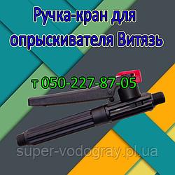 Ручка-кран для опрыскивателя Витязь АО-16