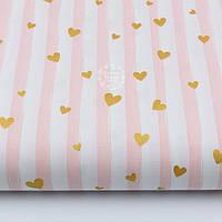 """Хлопковая ткань с глиттерным """"Золотистые сердечки и пудровые полосы """" на белом (№1986а)"""