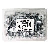 Саморіз пресшайба гострий 4,2х19 (100шт.), фото 1