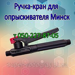 Ручка-кран для аккумуляторного опрыскивателя МинскАО-16