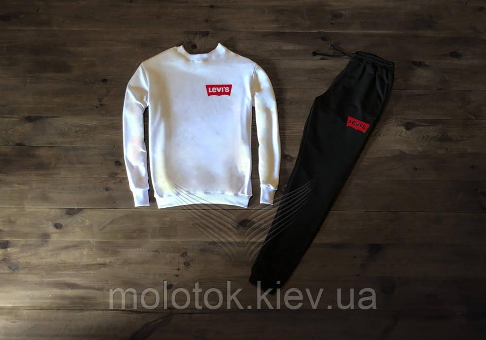 Мужской спортивный костюм Levis белый с черным отличного качества Реплика