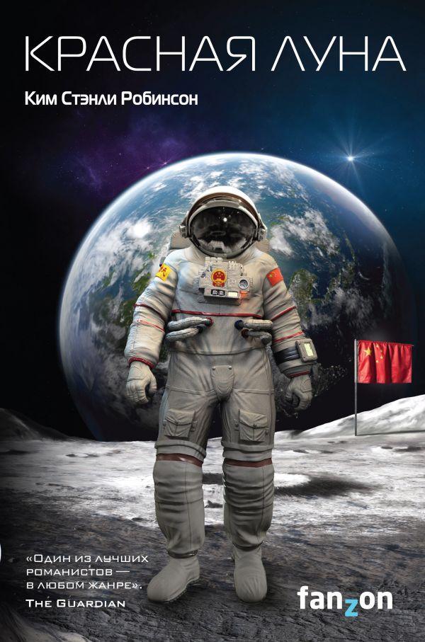 Робинсон К. Красная Луна