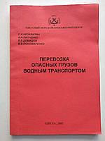Перевозка опасных грузов водным транспортом С.Я.Незавитин