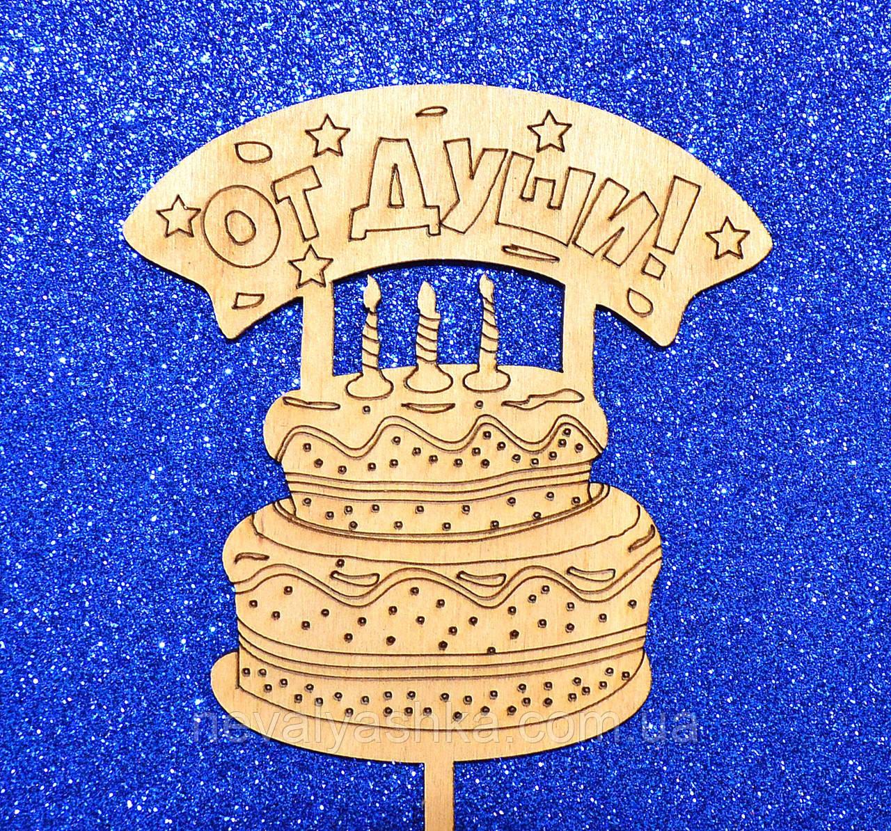 ТОППЕР Деревянный ОТ ДУШИ С  Днем Рождения Топперы для Торта Топер дерев'яний из дерева на капкейки и торт
