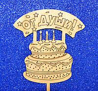 ТОППЕР Деревянный ОТ ДУШИ С  Днем Рождения Топперы для Торта Топер дерев'яний из дерева на капкейки и торт, фото 1