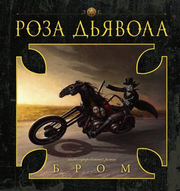 Бром Дж. Роза Дьявола