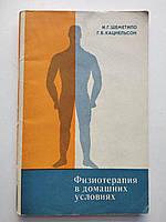 Физиотерапия в домашних условиях И.Г.Шеметило