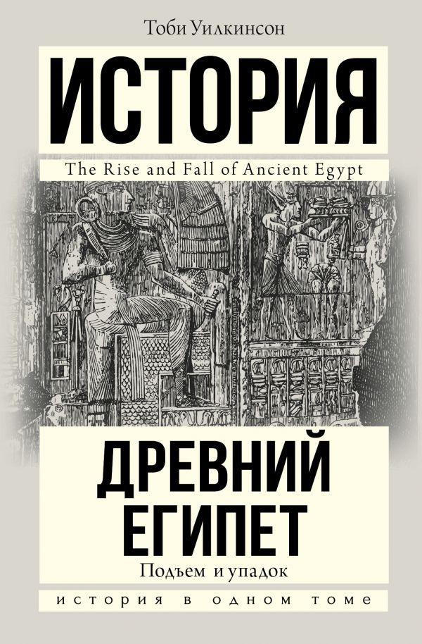 Подъем и упадок Древнего Египта