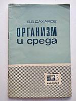 Организм и среда В.В.Сахаров