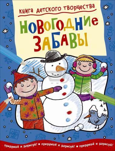 Новогодние забавы. Книга детского творчества. Прасадам-Холлз Смрити