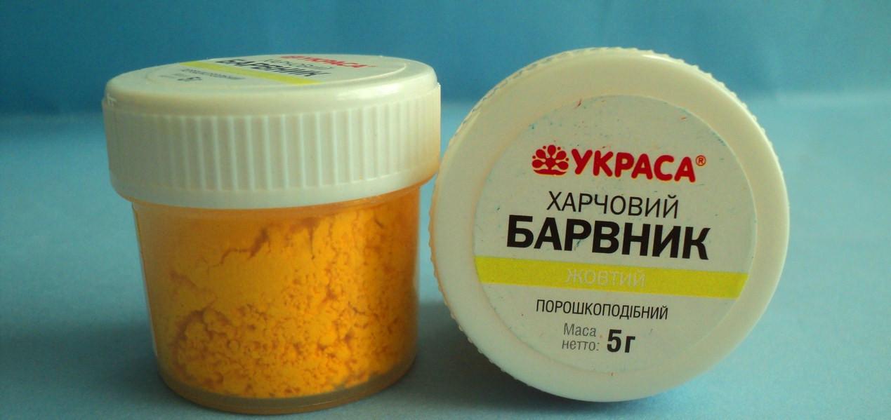 """Пищевой сухой краситель желтый """"Украса"""" 5 грамм"""