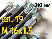 РВД с гайкой под ключ S19, М 16х1,5, длина 310мм, 1SN рукав высокого давления