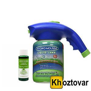 Розпилювач для газону Hydro Mousse Liquid Lawn
