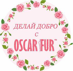 """""""Делай добро с Oscar Fur"""""""