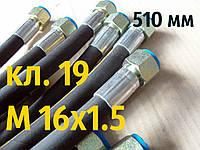 РВД с гайкой под ключ S19, М 16х1,5, длина 510мм, 1SN рукав высокого давления , фото 1