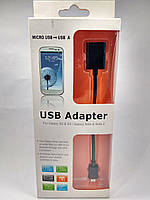 OTG USB на micro USB