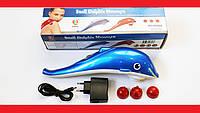 Дельфин Вибромассажер ручной массажер для тела, рук и ног маленький, фото 1
