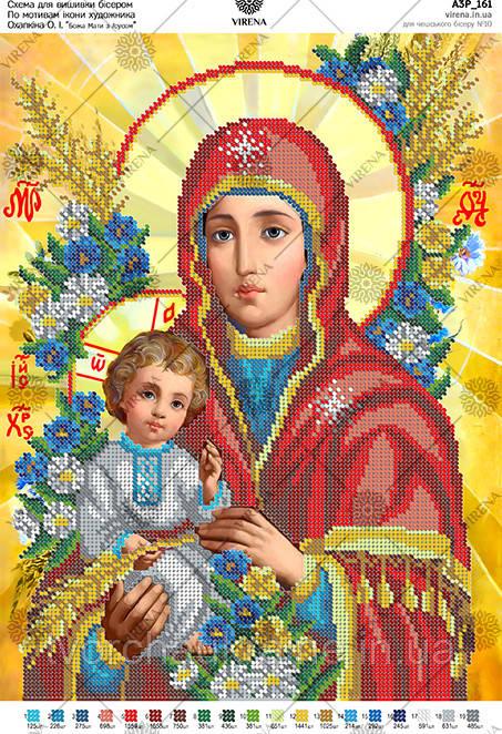 """Схема для вишивання бісером за мотивами ікони О. Охапкіна """"Божа Мати з Ісусом"""""""