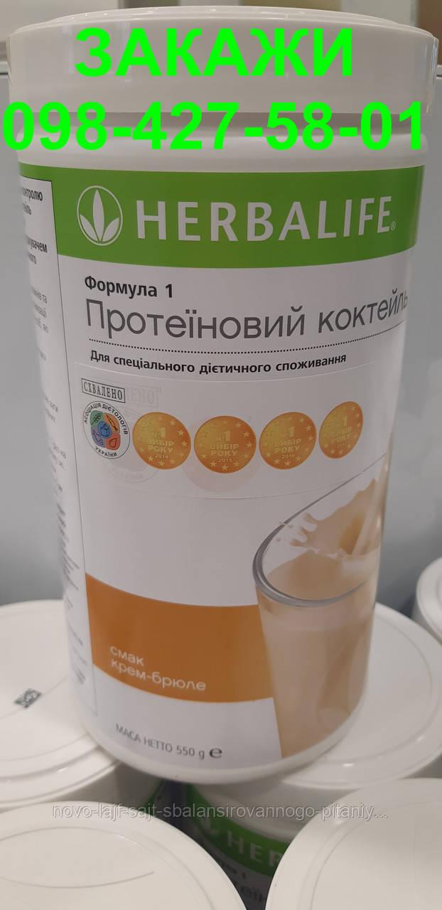 средства для похудения без рецептов гербалайф