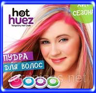 Цветная пудра (мелки) для волос Hot Huez