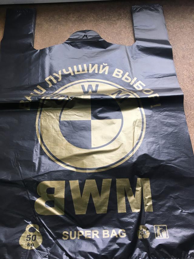 черный бмв пакет в Украине фото