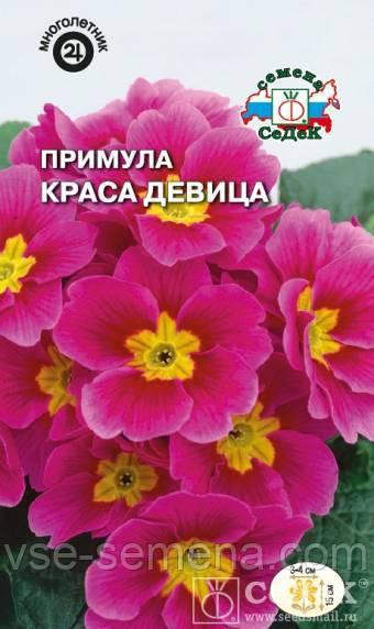 Примула Краса Девица розовая, семена