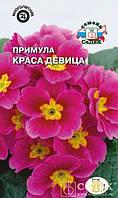 Примула Краса Девица розовая, семена, фото 1