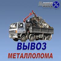 Вывоз металлолома в вашем городе