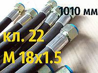 РВД с гайкой под ключ S 22, М 18х1,5, длина 1010мм, 1SN рукав высокого давления , фото 1