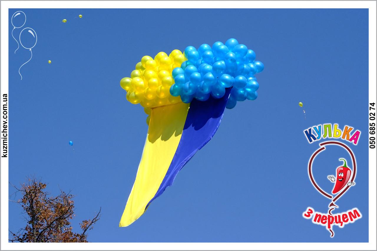 Запуск шаров в небо, Флаг Украины
