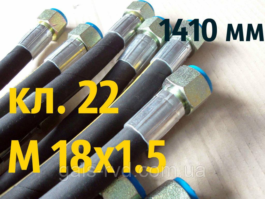 РВД с гайкой под ключ 22, М 18х1,5, длина 1410мм, 1SN рукав высокого давления