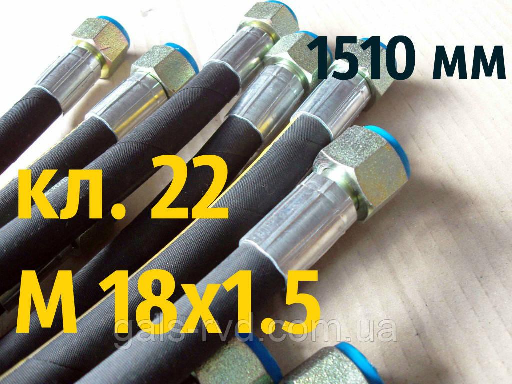 РВД с гайкой под ключ 22, М 18х1,5, длина 1510мм, 1SN рукав высокого давления