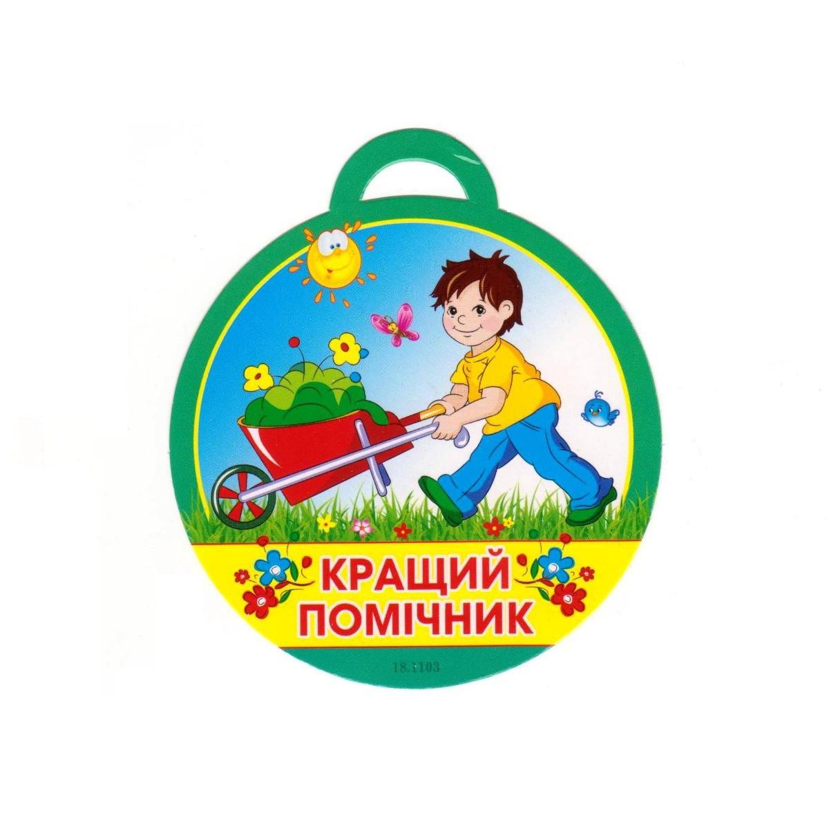 """Медаль """"Кращий помічник"""" 18.1103"""
