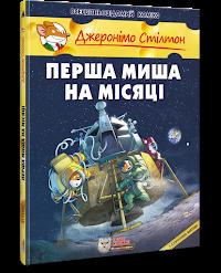 Перша миша на Місяці