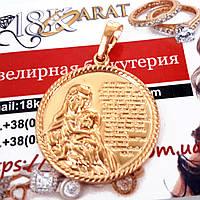 Ладанка Xuping Божья матерь с младенцем 3.6см л332