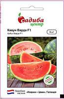 Семена арбуза Варда F1, Hazera 8 семян (Садыба Центр)