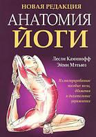 Анатомія йоги. Нова редакція. 4-е видання. Каминофф Леслі.