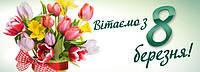 інтернет-магазин 6km.com.ua Вітає жінок зі святом весни і любові – Днем 8 Березня!